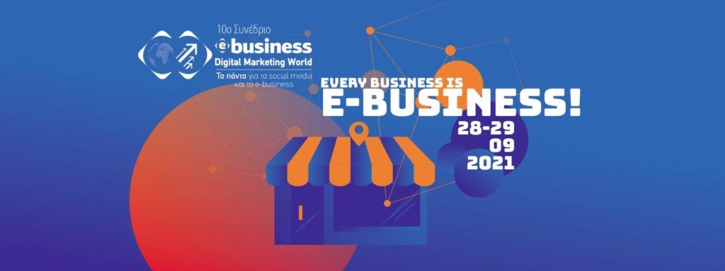 Η Regate A.E. χορηγός στο 10o Συνέδριο e-Business Digital Marketing